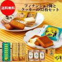 【 送料無料 楽天限定 】フィナンシェ2種とクッキーギフトセット スイーツ ギフト メープルマニア バターバトラー 焼…