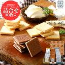 【公式】クッキー詰め合わせ30枚入 東京ミルクチーズ工場 スイーツ 焼き菓子 クッキー お菓子 詰合せ おつまみ チーズ…