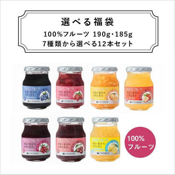 【送料無料】信州須藤農園7種類から選べる福袋!100%フルーツ190g・185g 12個セット
