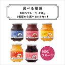 【送料無料】信州須藤農園5種類から選べる福袋!100%フルーツ430g 8個セット
