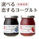 【送料無料】スドージャム 選べるヨーグルトが恋するジャム 6本セット ※砂糖使用※北海道・九州・沖縄地域は追加送料有り