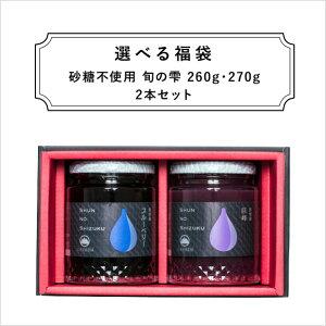 [ギフトセット]4種類から選べる旬の雫ギフトボックス|大瓶2個《送料無料》