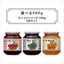 【送料無料】スドージャム 選べる590g 6本セット ※砂糖使用※北海道・九州・沖縄地域は追加送料有り