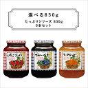 【送料無料】スドージャム 選べる830g 6本セット ※砂糖使用※北海道・九州・沖縄地域は追加送料有り