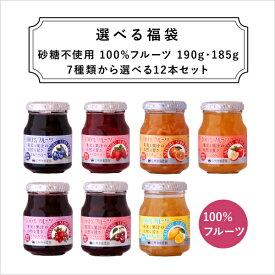 《送料無料》7種類から選べる100%フルーツ 小瓶190g・185g 12個
