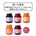 《送料無料》5種類から選べる100%フルーツ|大瓶430g・415g 8個