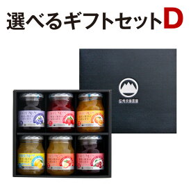 [ギフトセット]6種類から選べるギフトセット D 小瓶185g×6個《送料無料》