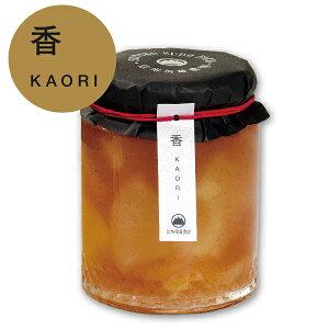 《お試し・送料無料》信州産紅玉ジャム 焼いて香るジャム【香 KAORI】信州産紅玉リンゴ使用
