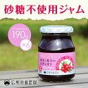 【ケース販売】 【砂糖不使用】低糖度 信州須藤農園 100%フルーツクランベリー190g 1ケース(6個入り)※北海道・九州・沖縄地域は追加送料有り