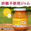 送料無料 【ケース販売】 マーマレード430g 1ケース(6個入り) 【砂糖不使用】低糖度 信州須藤農園 100%フルーツ※北海道・九州・沖縄地域は追加送料有り