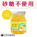 【砂糖不使用】低糖度 信州須藤農園 100%フルーツ  レモンマーマレード185g