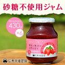 送料無料 【ケース販売】 ストロベリー430g 1ケース(6個入り) 【砂糖不使用】低糖度 信州須藤農園 100%フルーツ※北海道・九州・沖縄地域は追加送料有り