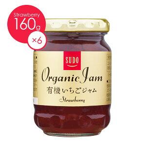 送料無料 【ケース販売】スドージャム 有機いちごジャム160g1ケース(6個入り)