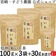 菊芋茶/きくいも茶/キクイモ茶