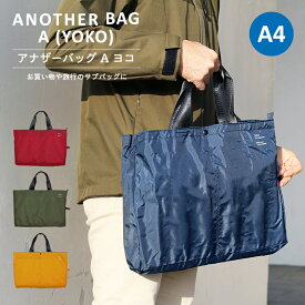 【DEHINC】〈FLANKER ANOTHER BAG A〉デインク フランカー アナザーバッグA 横型 A4 サブバッグ エコバッグ レジバッグ 通勤 おしゃれ キャリングバッグ 携帯バッグ トラベルバッグ 旅行バッグ トートバッグ トート ナイロン 折り畳み バッグ
