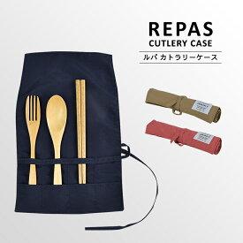 〈REPAS CUTLERY CASE〉ルパ カトラリーケース カトラリーカバー 布 ナイロン 持ち運び お箸入れ フォーク入れ スプーン フォーク お箸 携帯用 弁当 お弁当 ランチ 行楽