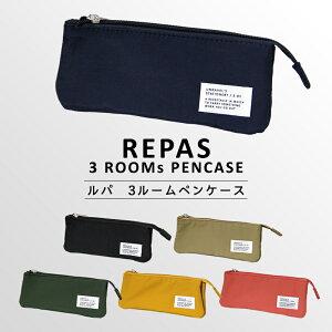 〈REPAS 3ROOM PENCASE〉ルパ 3ルーム ペンケース コンパクト シンプル おしゃれ かわいい ファスナーペンケース ペンポーチ ポーチ 筆箱 筆入れ ふでばこ ポーチ 文房具 筆記用具 小学生 中学生