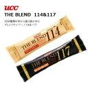 ネコポス便送料無料UCC THE BLEND 【スティックコーヒー2g】TASTE No.117/TASTE No.11450個セット選べる2種コーヒー …