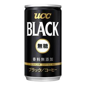 2ケースで送料無料UCC BLACK 無糖缶コーヒー  185gどーんと60缶(30缶×2)セットブラック ドリンク
