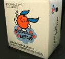 明浜みかんジュース「ムテンカ」1リットル×6本セット【送料無料】※北海道・沖縄へは別途加算いたします