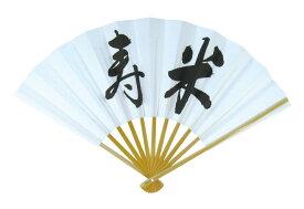 米寿 八十八歳 長寿お祝い扇子