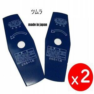 4枚●イセキ たすかる対応替刃 ツムラ切込2枚刃 日本製サイズ 255X1.6X2P 草刈機替刃