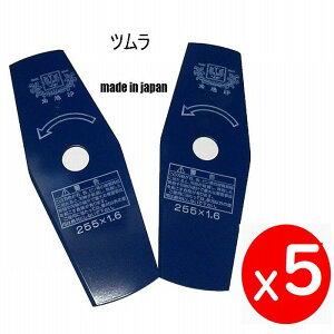 10枚●イセキ たすかる対応 替刃 ツムラ切込2枚刃 日本製 サイズ255X1.6X2P 草刈機替刃