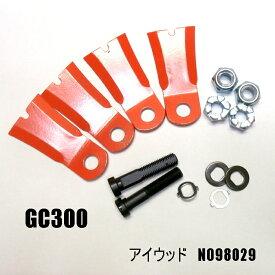 ●GC300替刃●ボルト付●カルモ●GC-K300 MGC-S300●草刈機替刃●フリー刃●アイウッド