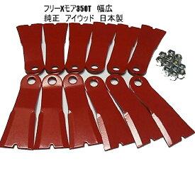 【1台に 必要 枚数】12枚 アイウッド フリーXモア 350T 幅広 わいど 純正 草刈機替刃  オーレック WM1107TL  WM1207T