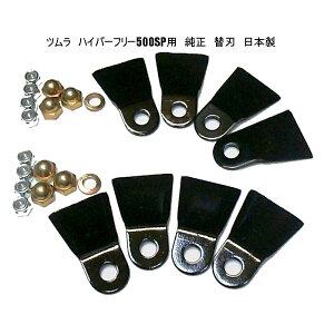 【替刃のみ】 ツムラ ハイパーフリー500SP用 純正 日本製 スパイダーモア 草刈機替刃  機械の純正フリーナイフと 互換性が あります。