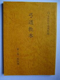 弓道教本 第1・2・3巻