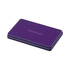 シャチハタ社製 スタンプ台紫色(パープル) 大型サイズ油性顔料インク インク補充可能 普通紙用スタンプパッド ゴム印用