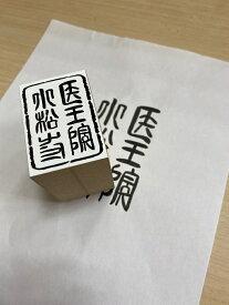 オリジナルスタンプ 特注ゴム印70mm×50mmサイズ自分で書いた文字やイラストをゴム印にできます白黒のパソコンデータ持込もОK御朱印帳用 スタンプラリー 記念スタンプ 69.68.67.66.65.64.63.62.61mmに縮小して作れます