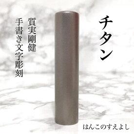 チタン印鑑直径18ミリ長さ60ミリ18mm×60mm職人手書き文字彫刻国産素材個人用 はんこ ハンコ実印 銀行印 認印どれでも使用可印鑑ケース別売送料無料 消費税込