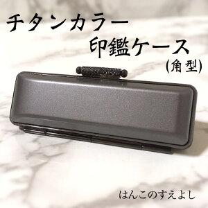 チタンカラー印鑑ケース直径15ミリ長さ60ミリ用15mm・13.5mm兼用黒枠 灰色別珍 朱肉付超高品質 個人用印鑑入れ 日本製実印 銀行印 認印用はんこケース