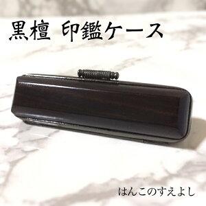 黒檀印鑑ケース(こくたん)直径18ミリ長さ60ミリ用18mm×60mm用黒枠 エンジ色別珍 鶴亀刺繍 朱肉付超高品質 個人用印鑑入れ 日本製実印 銀行印 認印用はんこケース