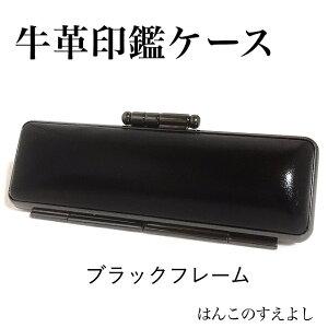 牛革印鑑ケース 黒色(ブラック)印面直径13.5ミリmm長さ60ミリmm用黒枠 赤別珍 鶴亀刺繍 朱肉付超高品質 個人用印鑑入れ 日本製実印 銀行印 認印用はんこケース