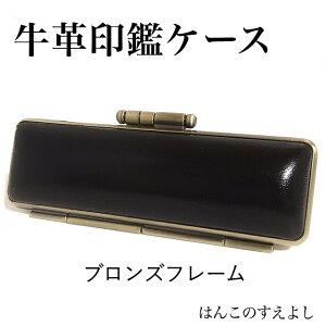 牛革印鑑ケース 黒色(ブラック)印面直径15ミリmm長さ60ミリmm用ブロンズ色枠 黒別珍 朱肉付超高品質 個人用印鑑入れ 日本製実印 銀行印 認印用はんこケース