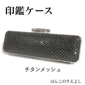 チタンメッシュ印鑑ケース直径15ミリ長さ60ミリ用15mm・13.5mm兼用銀色枠 黒別珍(ベッチン) 朱肉付超高品質 個人用印鑑入れ 日本製実印 銀行印 認印用はんこケース