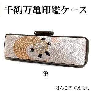 千鶴万亀印鑑ケース亀 (せんかくばんき)直径16.5ミリ長さ60ミリ用16.5mm×60mm用超高品質 個人用印鑑入れ 日本製実印 銀行印 認印用はんこケース 朱肉付き