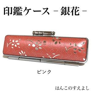 銀花印鑑ケース ピンク直径15ミリ長さ60ミリ用15mm×60mm or 13.5mm×60mm兼用超高品質 個人用印鑑入れ 日本製実印 銀行印 認印用はんこケース 朱肉付き