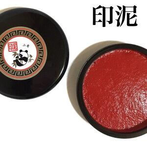 印泥 二号サイズ盤面サイズ65ミリ丸練朱肉 印泥(ねりしゅにく・いんでい)パンダ印