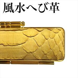 風水ニシキヘビ皮印鑑ケース直径13.5ミリ長さ60ミリ用内外両面黄色錦へび皮(イエロー)ゴールド枠 朱肉付超高品質 はんこ入れ 日本製実印 銀行印 認印用ハンコケース個人用 法人用 男性用