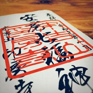 御朱印(ご朱印) 角型ゴム印約45mm×45mm(45ミリ角)一等印刻師が作る特製ゴム印印鑑 印章 はんこ ハンコ 判子 角印寺院 神社 山号 住職 宮司之印