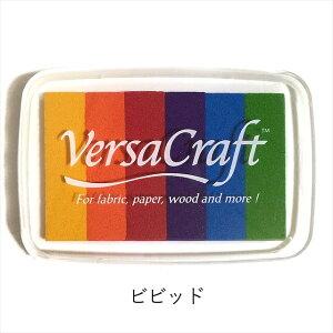 バーサクラフトL Versa Craftレインボー ビビッドゴム印用 スタンプパッド スタンプ台水性インク 布 木材 紙 皮革 素焼き消しゴムはんこ 年賀状ハンコ 絵手紙印鑑おなまえ 名