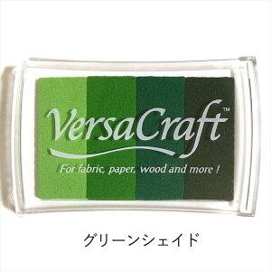 バーサクラフトL Versa Craftグラデーション グリーンシェイドゴム印用 スタンプパッド スタンプ台水性インク 布 木材 紙 皮革 素焼き消しゴムはんこ 年賀状ハンコ 絵手紙印鑑