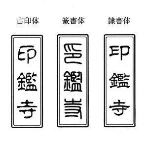 二重枠付き ゴム印 1行25ミリ×70ミリ 2.5センチ×7センチ寺院用 神社用 御札用 御朱印帳用四角形 長方形 長四角 角印 角判