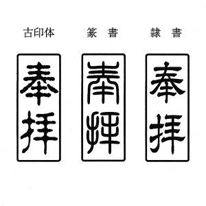 枠付き ゴム印 1行20ミリ×60ミリ 2センチ×6センチ寺院用 神社用 御札用 御朱印帳用四角形 長方形 長四角 角印 角判