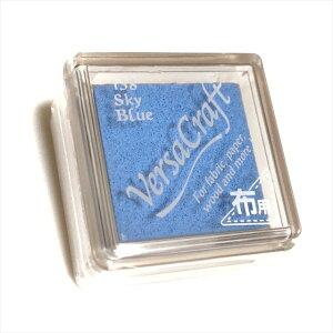 ツキネコ バーサクラフトSスカイブルーVKS-138布用 スタンプインクお名前はんこ スタンプ台 VersaCraft Tsukineko盤面:24×24mm本体:34×34×20mm