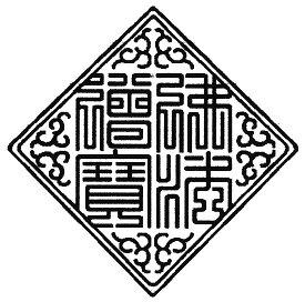 三宝印(三寶印・さんぼういん・さんぽういん)対角線の長さ90ミリ(9センチ)菱形の一辺の長さ約65ミリ(6.5センチ)佛法僧寶印・仏法僧宝印御朱印帳に押しやすいゴム印・印鑑・はんこ・スタンプ
